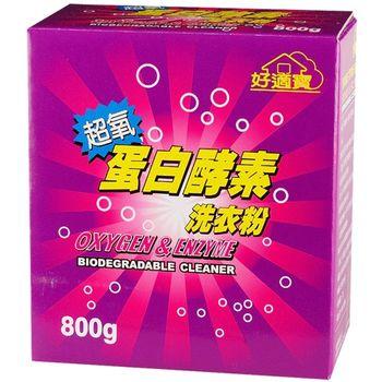 【好適寶】 蛋白酵素洗衣粉800g