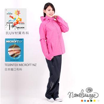 日本namelessage無名世代抗UV防水透氣可拆袖雨衣+雨褲_31W11