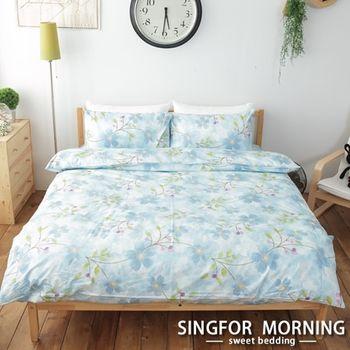 【幸福晨光】惹草拈花 藍100%精梳棉單人三件式床包被套組