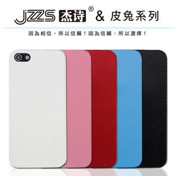 【JZZS】IPHONE 5/5S 時尚菱格紋保護殼IP5