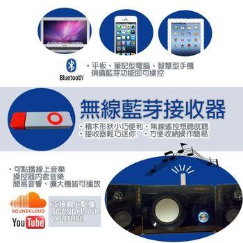 【皇冠】USB多媒體2.1聲道喇叭組送藍芽接收器K-15