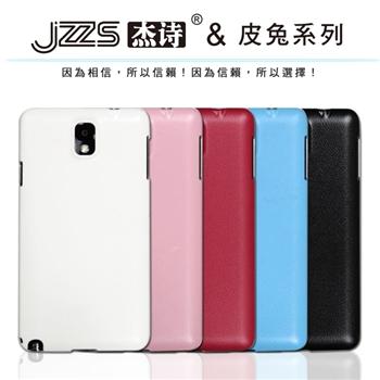 【JZZS】Samsung Note 3  時尚菱格紋保護殼