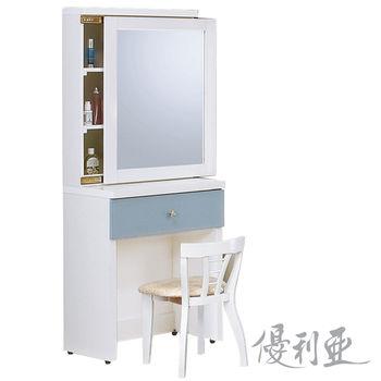 【優利亞】雙色亮彩2尺推鏡化妝台+椅-2色