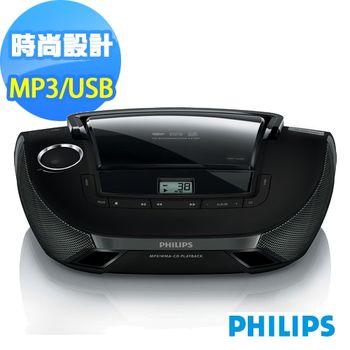 福利品《飛利浦》USB手提音響AZ1837