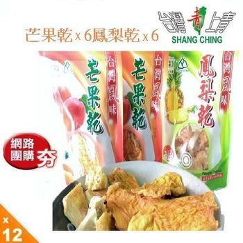 《台灣上青》超人氣愛文芒果乾+金鑽鳳梨乾(共12包)組