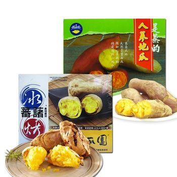 【瓜瓜園】人蔘地瓜(600g)+冰烤原味蕃藷(350g);共2組