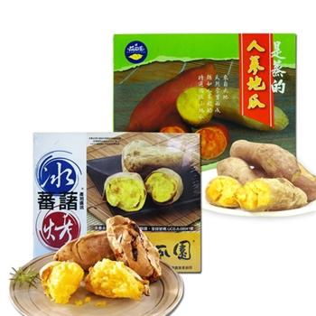 【瓜瓜園】人蔘地瓜(600g)+冰烤原味蕃藷(350g) 共5組