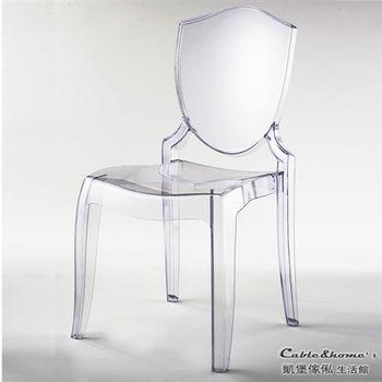 【凱堡】GhostChairs幽靈椅(透明)2入