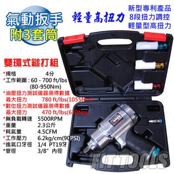 【良匠工具】專業四分鋁氣動扳手 雙環鎚打 8段扭力 1055Nm 附輪胎防傷套筒3件組