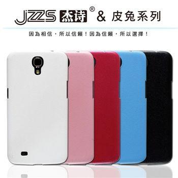 【JZZS】Samsung Galaxy Mega時尚菱格紋保護殼