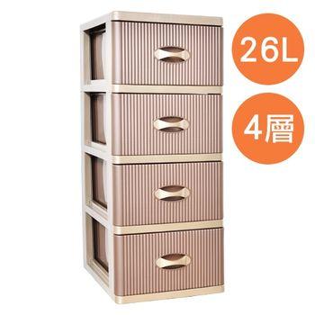 【經典優雅】風潮四層收納置物櫃(26公升4層櫃)