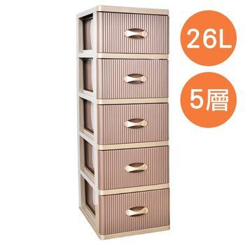【經典優雅】風潮五層收納置物櫃(26公升5層櫃)
