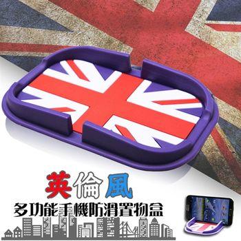 英倫風手機防滑置物盒