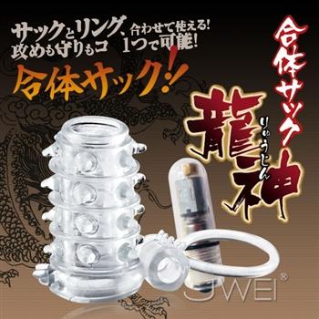 日本原裝進口WINS 合体 龍神 凸點震動鎖精套+屌環