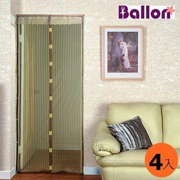 【Ballon】驅蚊防蚊門簾 米90x210cm-4入