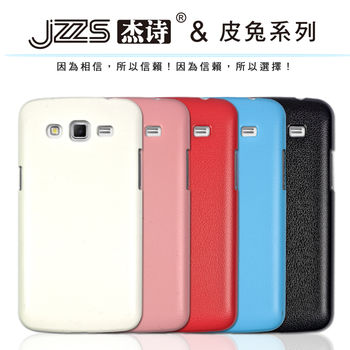 【JZZS】Samsung Galaxy Grand2菱格紋保護殼
