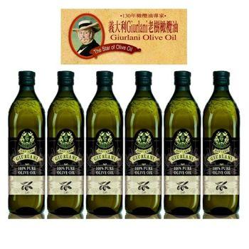 義大利Giurlani超值老樹純橄欖油禮盒組1000mlx6瓶