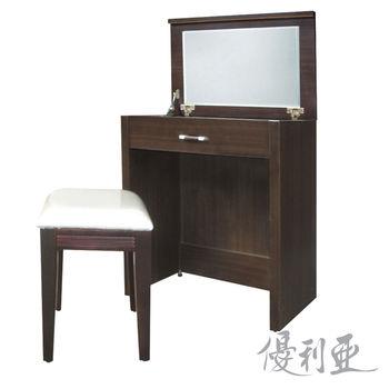 【優利亞】小資宅2尺掀鏡化妝台+椅(3色)