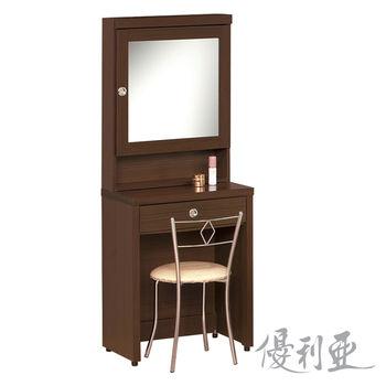 【優利亞】卡特簡約2尺化妝台+椅(2色)