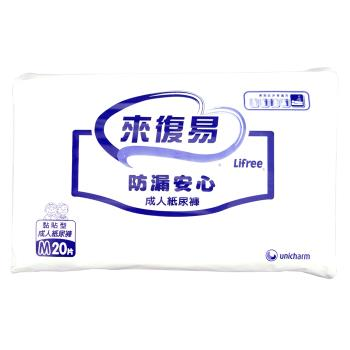 【來復易】防漏安心成人紙尿褲M20Px4包/箱 下殺再送口罩5入