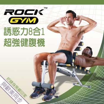 Rock Gym 誘惑力8合1超強健腹機