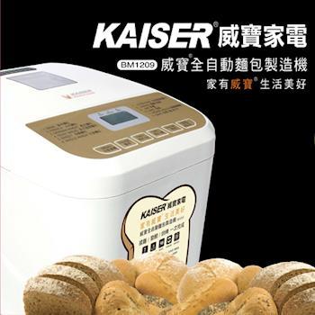 《威寶Kaiser》一級磅麵包機BM1209