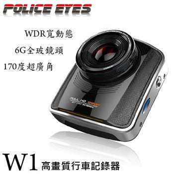 【Police Eyes】W1超廣角170度行車記錄器