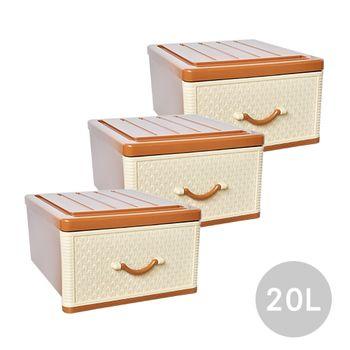 【SONA MALL】小仿藤古典單層收納整理箱單層20L 3入組