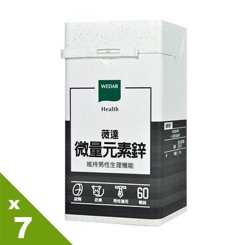 【薇達WEDAR】微量元素鋅7瓶組(60顆/瓶)
