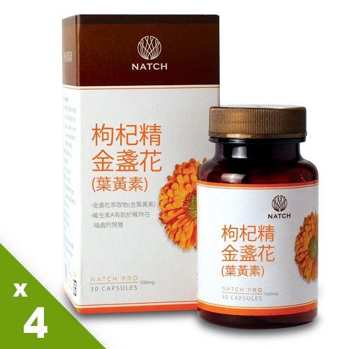 【Natch Pro】葉黃素枸杞精華x4盒情人組(30顆/盒)