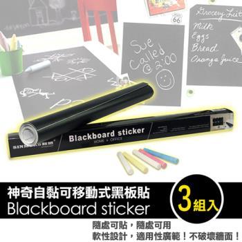 神奇自粘可移動式黑板貼 3組入