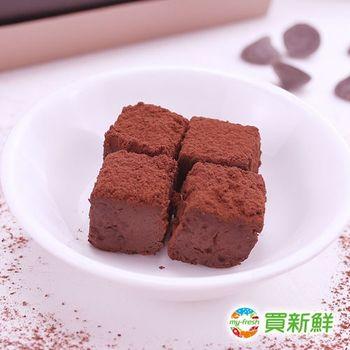 【卡莎貝拉】72%手工生巧克力2盒組-預網