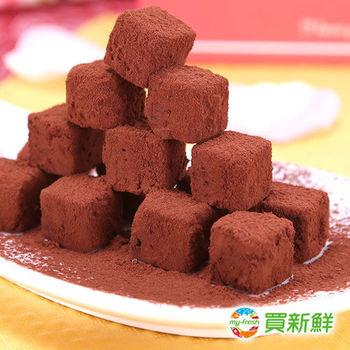 【卡莎貝拉】72%手工生巧克力4盒組