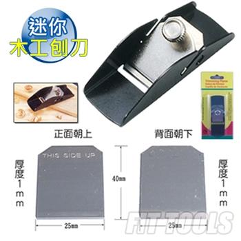 【良匠工具】攜帶型迷你木工刨刀 適用塑膠/模型/橡膠/紙類