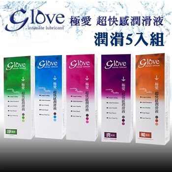 Glove極愛-超快感 潤滑組