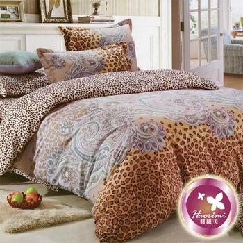 【羽織美】豹紋織夢精梳棉雙人四件式床包被套組