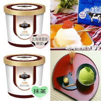 【艾思蜜】德式手工冰淇淋桶裝(北海道+抹茶)