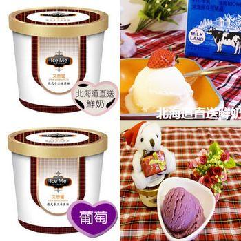 【艾思蜜】德式手工冰淇淋桶裝(北海道+葡萄)