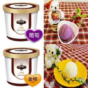 【艾思蜜】德式手工冰淇淋桶裝(葡萄+金桔)