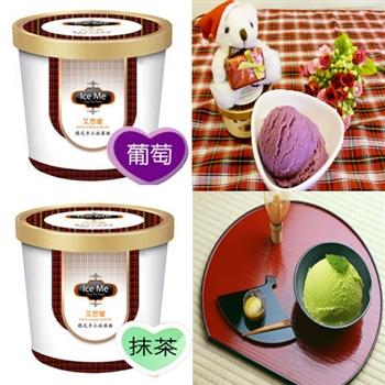 【艾思蜜】德式手工冰淇淋桶裝(葡萄+抹荼)