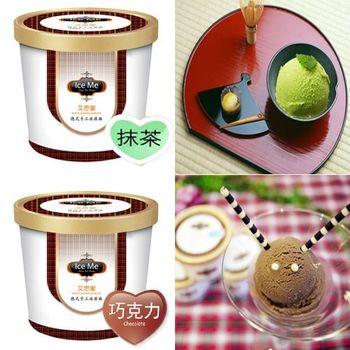 【艾思蜜】德式手工冰淇淋桶裝(抹茶+德國巧克力)