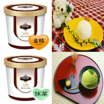 【艾思蜜】德式手工冰淇淋桶裝(金桔+抹茶)