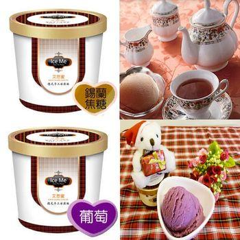 【艾思蜜】德式手工冰淇淋桶裝(焦糖錫蘭+葡萄)