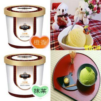【艾思蜜】德式手工冰淇淋桶裝(橙香+抹茶)