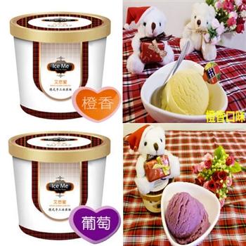 【艾思蜜】德式手工冰淇淋桶裝(橙香+葡萄)