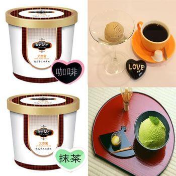 【艾思蜜】德式手工冰淇淋桶裝(咖啡+抹茶)