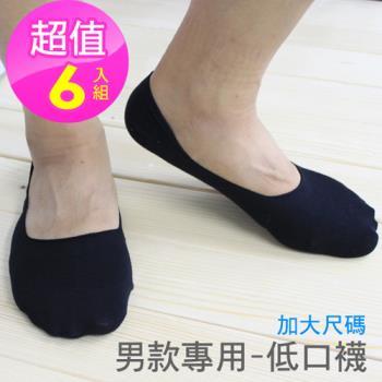 【老船長】後跟止滑隱形無束縛低口襪(男款加大)-6雙入