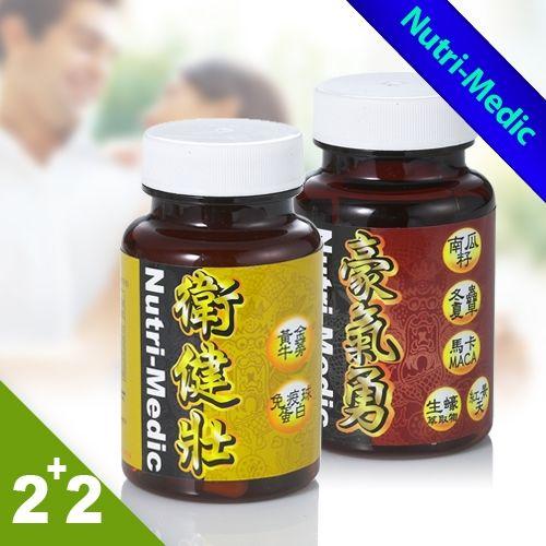 【Nutri- Medic】活力南瓜強蒡出擊情人組(共120顆)