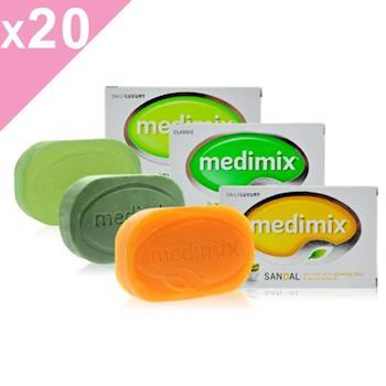 Medimix 印度皇室藥草浴美肌皂20入組