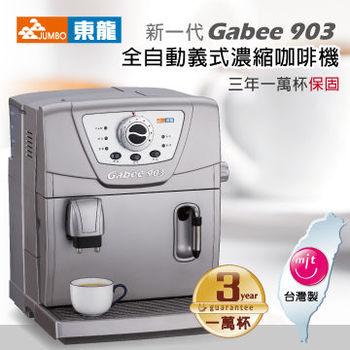 《東龍》Gabee全自動義式濃縮咖啡機TE-903(太空銀)